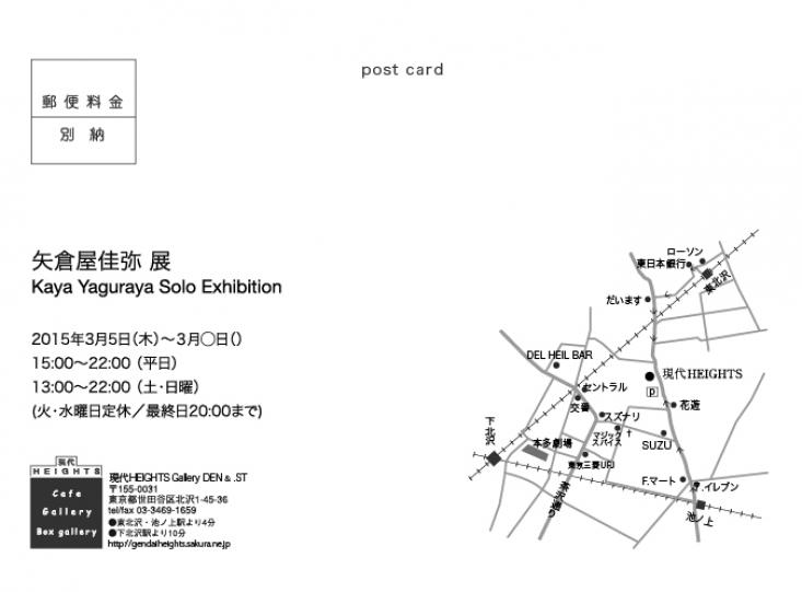 矢倉屋佳弥展 Kaya Yaguraya Solo Exhibitionの画像