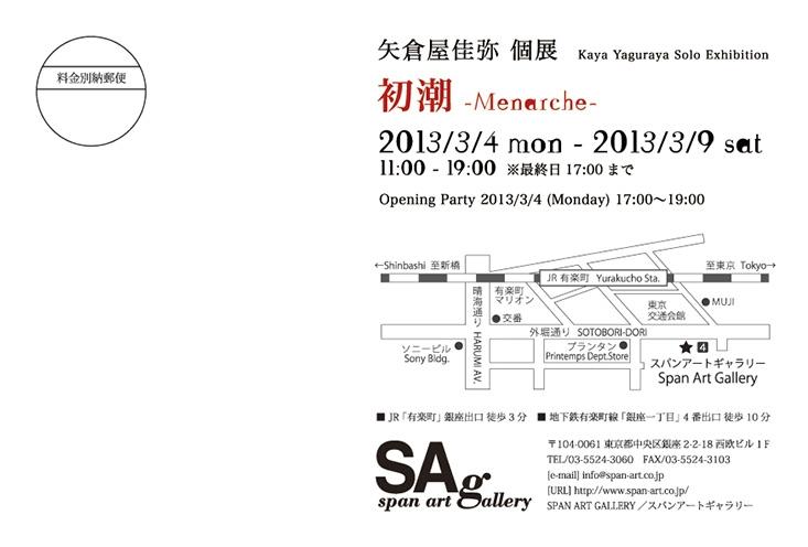 """矢倉屋佳弥 個展「初潮」 / Kaya Yaguraya Solo Exhibition """"Menarche""""の画像"""