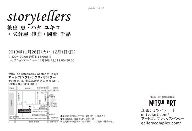 Storytellers 展の画像